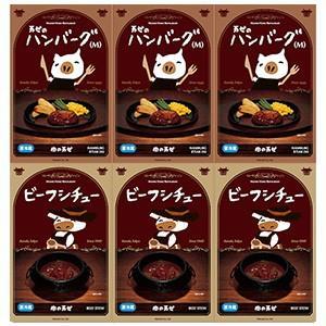【送料込】ハンバーグ・シチューセットM|nikunomansei