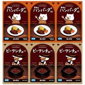【送料込】ハンバーグ・シチューセットS|nikunomansei