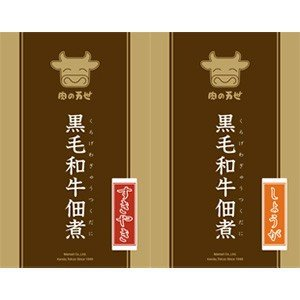 【送料込】黒毛和牛佃煮セット|nikunomansei