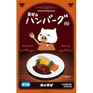 万世のハンバーグS《単品》|nikunomansei