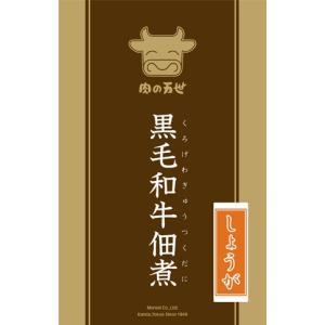 黒毛和牛佃煮 しょうが《単品》|nikunomansei|02