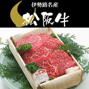 松阪牛 ギフト A5 モモステーキ 3枚(390g) 当日加...
