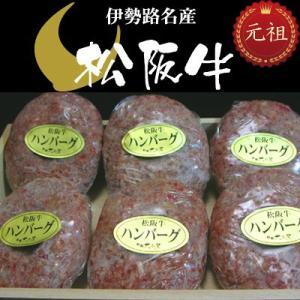 松阪牛 ハンバーグ ギフト 6個(600g)木箱入  原料肉...