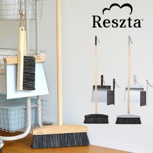 レシュタ Reszta ブルームセット L 3点セット ほうき ちりとり ブラシ セット ハンドメイド ポーランド 北欧 シンプル かわいい p1
