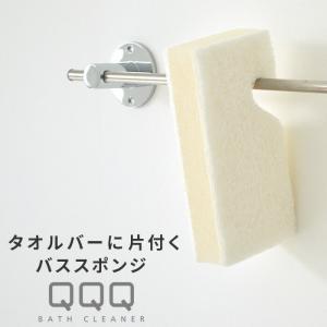 お風呂洗い QQQ バスクリーナー バスタブ 浴槽 をゴシゴシ磨ける  【フッキングスポンジ】 シンプル 白 おしゃれ 隙間 ブラシ 浴槽 p1|nikurasu