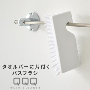 お風呂洗い QQQ バスクリーナー タイル 目地 をゴシゴシ磨ける  【フッキングブラシ】 シンプル 白 おしゃれ 隙間 ブラシ 浴槽 p1|nikurasu