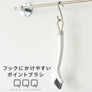 お風呂洗い QQQ バスクリーナー ポイントブラシ シンプル 白 おしゃれ 隙間 ブラシ 浴槽 バスルーム 風呂 掃除 道具 p1|nikurasu
