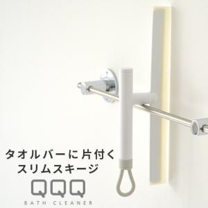 お風呂洗い QQQ バスクリーナー スリムスキージー シンプル 白 おしゃれ 隙間 ブラシ 浴槽 バスルーム 風呂 掃除 道具 p1|nikurasu