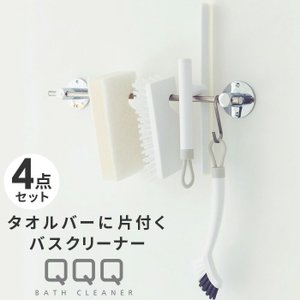 QQQ お風呂洗い QQQ バスクリーナー セット 掃除 道具 大掃除 風呂掃除|nikurasu