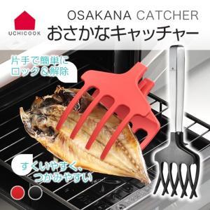 菜箸で大きなお魚をつかむと崩れやすく、ひっくり返すのも大変。「おさかなキャッチャー」は幅広く、お魚を...