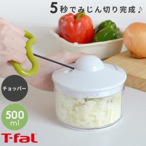 T-FAL ティファール ハンディチョッパー ネオ 500ml K13704 フードプロセッサー み...