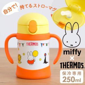 miffy ミッフィー 水筒 サーモス THERMOS まほうびんのベビースオローマグ 容量 250ml FHV-250B 魔法びん 保冷 丸洗い 持ち歩き 子ども ッズ p1|nikurasu
