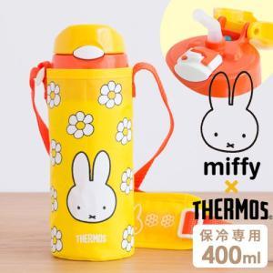 miffy ミッフィー 水筒 サーモス THERMOS 真空断熱 ストローボトル 容量 0.4L FHL-401FB ワンタッチ ポーチ付き 400ml 保冷 丸洗い 持ち歩き p1|nikurasu
