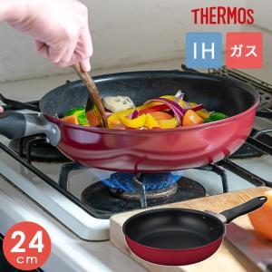 サーモス フライパン 24cm KFB-024 レッド キッチン THERMOS thermos ガス火対応 IH対応 p1|nikurasu