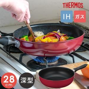 サーモス フライパン 28cm深型 KFB-028D レッド THERMOS thermos IH対応 ガス火対応 深型設計 炒め鍋 p1|nikurasu