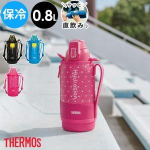 水筒 サーモス THERMOS 真空断熱スポーツボトル 0.8L FHT-800F 800ml 保冷 丸洗い ワンタッチ 運動会 真空断熱 スポーツボトル|nikurasu