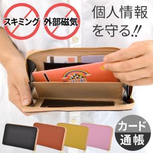 通帳ケース 磁気シールド スキミング防止 マチ付き /通帳 キャッシュカード クレジットカード マイナンバーの写真