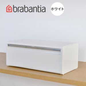 「ブレッドビン」=「パンを入れる容器」 その名の通り、パンを入れる為の収納ボックスです。 ほこりや乾...