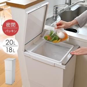 キッチンペール 2段 縦型 スリム 20L+18L ゴミ箱 おしゃれ ふた付き おむつペール ダスト...
