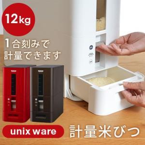 S計量米びつ【12kg 1合計量】スリム 18cm 米櫃 米...