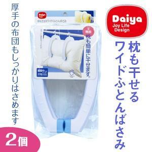 枕も干せる ワイドふとんばさみ 2個入 布団ばさみ 布団はさみ 布団バサミ 洗濯用品 ランドリー 洗