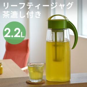 快眠に効くといわれる、 水出し緑茶♪ 横置きOK 茶こし付き...