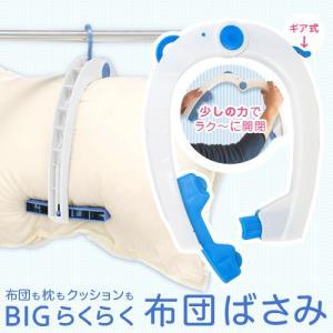 ビッグらくらく布団ばさみ 1P フック付き 枕干し  ガッチリ固定 ギア式 3点で支えるスライド式回転ストッパー p1