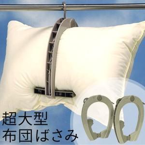 超大型布団ばさみ 2P ふとん をしっかり固定  3点で支えるスライド式回転ストッパーが布団の横ずれを防ぎます ポイント消化