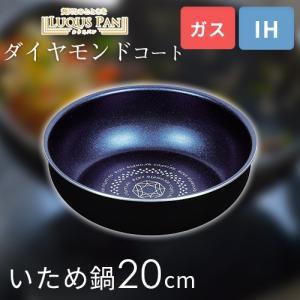 取っ手が取れる ルクスパン ブルーダイヤモンドコート IH対応 いため鍋 20cm <単品・取っ手別売り> p1|nikurasu