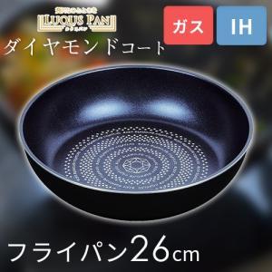 取っ手が取れる ルクスパン ブルーダイヤモンドコート IH対応 フライパン 26cm <単品・取っ手別売り> p1|nikurasu