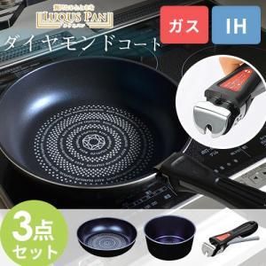 取っ手が取れる ルクスパン ブルーダイヤモンドコート IH対応 クックウェア 3点セット p1|nikurasu