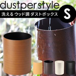 ダスパー dustper ダストボックス S DS-1 日本製 国産 紀州塗り 木目 ゴミ箱 ごみばこ くず入れ  おしゃれ 掃 p1|nikurasu