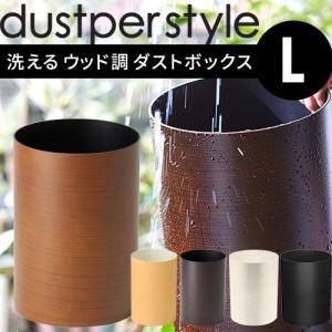 ダスパー dustper ダストボックス L DS-2 日本製 国産 紀州塗り 木目 ゴミ箱 ごみばこ くず入れ  おしゃれ 掃 p1|nikurasu