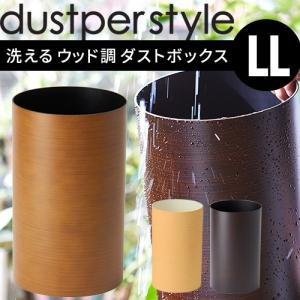 ダスパー dustper ダストボックス LL DS-03 約13L 日本製 国産 紀州塗り 木目 ゴミ箱 くず入れ おしゃれ p1|nikurasu