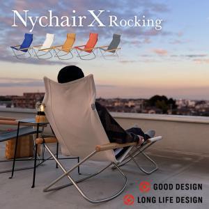 正規販売店 ニーチェア Ny chair X ニーチェアエックス ロッキング 倉敷帆布 日本製 折りたたみ 椅子 軽量 正規ライセンス p1|nikurasu