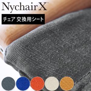 正規販売店 Ny chair X ニーチェアエックス 交換用シート ロッキング 共通 倉敷帆布 国産 日本製 国産 正規ライセンス p1|nikurasu