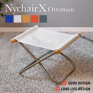 正規販売店 ニーチェア Ny chair X ニーチェアエックス オットマン ナチュラル  倉敷帆布 日本製 折りたたみ 軽量 足置き 正規ライセンス p1|nikurasu