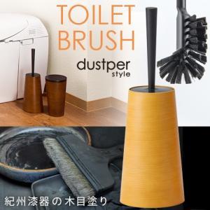 ダスパー dustper トイレブラシ 日本製 ケース付き 水はね防止  紀州 塗り 伝統 手作り トイレ用品 大人 おとな モダン p1|nikurasu