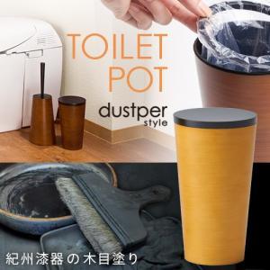 ダスパー dustper トイレポット 日本製 ケース付き  紀州 塗り 伝統 手作り トイレ用品 大人 おとな モダン p1|nikurasu