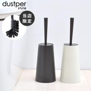 ダスパー dustper トイレブラシ ホワイト ブラック 日本製 国産 伝統 手作り おしゃれ インテリア シック トイレ用品 トイレ用品 モダン 当店限定カラー p1|nikurasu