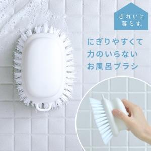 きれいに暮らす。 お風呂のブラシ  バスブラシ 床洗い ブラシ シンプル お風呂 ブラシ おしゃれ 床用 タイル洗い 掃除 風呂洗い p1|nikurasu