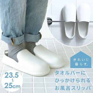 軽くてやわらかく、履きやすいスリッパ