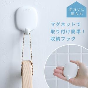 きれいに暮らす。 お風呂のマグネットフック バス収納 マグネット マグネットフック 1個 シンプル お風呂 おしゃれ 壁用 壁面収納 p1|nikurasu