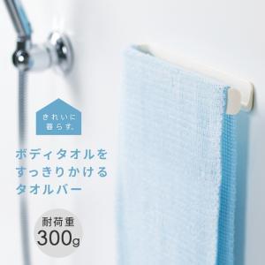 きれいに暮らす マーナ マグネットタオルバー ホワイト タオルハンガー 日本製 国産 マグネット マグネット式 浴室 洗面所 収納 ボディタオル バスルーム p1|nikurasu