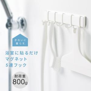 きれいに暮らす マーナ マグネットフック5連 ホワイト W620 マグネット フック マグネット収納 日本製 バスフック 浴室 洗面所 フック 収納 p1|nikurasu