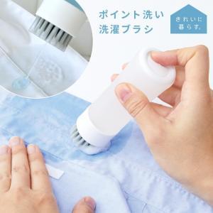 きれいに暮らす マーナ 部分洗い洗濯ブラシ ホワイト W624 洗濯ブラシ 詰め替え コンパクト 部分汚れ 襟よごれ 袖汚れ えり汚れ シミ汚れ シミ抜き p1|nikurasu
