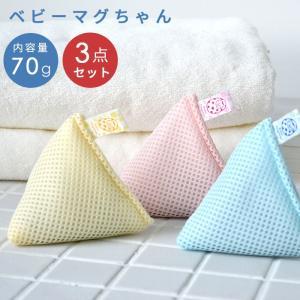 ベビーマグちゃん 3個セット 除菌 消臭 洗浄 マグネシウム Mg 敏感肌 肌に優しい 宮本製作所 日本製|nikurasu