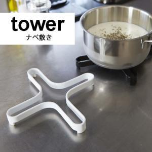 鍋敷き/トリベット tower/タワー (台所 キッチン ダイニング スタイリッシュ シンプル おし...