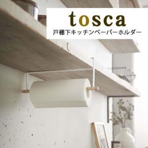 戸棚下キッチンペーパーホルダー tosca トスカ 台所 キッチン ダイニング スタイリッシュ シンプル おしゃれ 北欧 p1|nikurasu