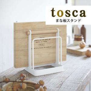 まな板スタンド tosca トスカ 台所 キッチン ダイニング スタイリッシュ シンプル おしゃれ 北欧|nikurasu